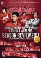鹿島アントラーズ シーズンレビュー2011 クラブ創設20周年スペシャルエディション
