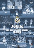 ジュビロ磐田 シーズンレビュー 2010-2011: 原点回帰