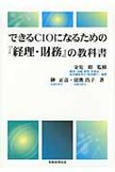 できるCIOになるための『経理・財務』の教科書