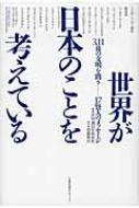 世界が日本のことを考えている 3・11後の文明を問う‐17賢人のメッセージ
