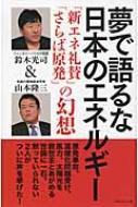 夢で語るな日本のエネルギー 「新エネ礼賛」「さらば原発」の幻想