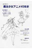 魔法少女アニメ45年史 「魔法使いサリー」から「まどか☆マギカ」へ サブカル・ポップマガジン まぐまprivate