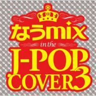 なうmix in the J-POP COVER 3 mixed by DJ eLEQUTE