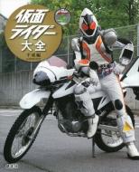 仮面ライダー大全 平成編 AD2000‐2011 キャラクター大全