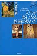 人生が楽しくなる絵画の見かた ゴッホ以後の100年をどう見るか 大橋巨泉の美術鑑賞ノート 5