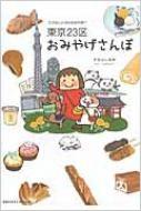 東京23区おみやげさんぽ たかはしみきのお持ち帰り 地球の歩き方BOOKS