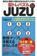 JUZU 集中力・思考力・予見力がみるみるアップする脳トレパズル