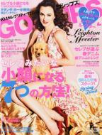 Gossips 2012年5月号