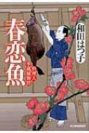 春恋魚 料理人季蔵捕物控 時代小説文庫