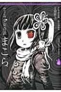 少女奇談まこら 完全版 4 電撃ジャパンコミックス