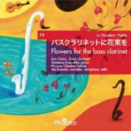 バス・クラリネットに花束を〜バス・クラリネットのための作品集 ヤン・ギュンス、モスクワ・チェンバー・ソロイスツ、他