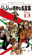 ジョジョの奇妙な名言集Part1‐3 集英社新書ヴィジュアル版