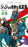 ジョジョの奇妙な名言集Part4‐8 集英社新書ヴィジュアル版