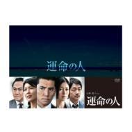 運命の人 DVD-BOX