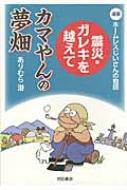 漫画ホームレスじいさんの物語 震災・ガレキを越えて カマやんの夢畑