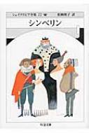 シンベリン シェイクスピア全集 22 ちくま文庫