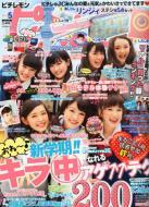 ピチレモン編集部/ピチレモン 2012年5月号