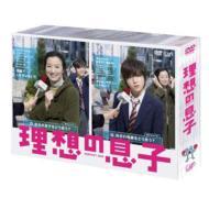 理想の息子 DVD-BOX