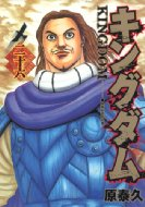 キングダム 26 ヤングジャンプコミックス