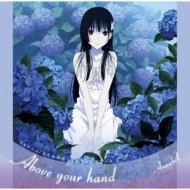 Above your hand  / TVアニメ『さんかれあ』ED主題歌