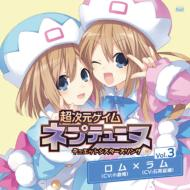 PS3ソフト「超次元ゲイム ネプテューヌ」デュエットキャラクターソングVol.3(仮)