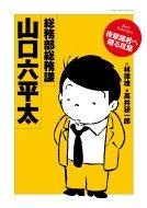 総務部総務課山口六平太 ベストセレクション ビッグコミックススペシャル