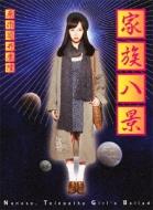 Kazoku Hakkei Nanase, Telepathy Girl's Ballad [Limited Period Edition]