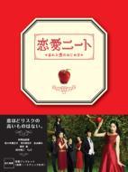 恋愛ニート〜忘れた恋のはじめ方〜Blu-ray BOX
