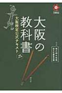 大阪の教科書 大阪検定公式テキスト