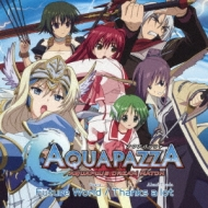 Future World / Thanks a lot -PlayStation®3版『AQUAPAZZA -AQUAPLUS DREAM MATCH-』OP/EDテーマ