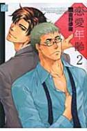 恋愛年齢 2 ドラコミックス