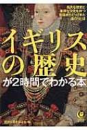 イギリスの歴史が2時間でわかる本 KAWADE夢文庫