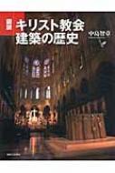 図説 キリスト教会建築の歴史 ふくろうの本