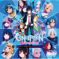 Conception Ore No Kodomo Wo Undekure! Original Soundtrack