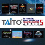 タイトー レトロゲームミュージック コレクション 5 シューティングクラスタ アゲイン(仮)