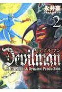 デビルマン 改訂版 2 Kcdx
