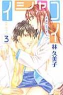 イシャコイ -医者の恋わずらい-3 白泉社レディースコミックス