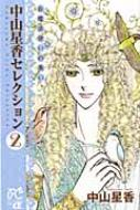 中山星香セレクション 2 白魔法使いの集い プリンセス・コミックスa