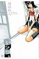 いびつ 5 ヤングチャンピオン・コミックス