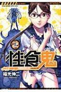 性食鬼 2 ヤングチャンピオン烈コミックス