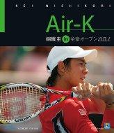 錦織圭/Air-k 錦織圭 In 全豪オープン 2012