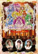 ローチケHMVプリキュア/プリキュア プレミアムコンサート 2012: オーケストラと遊ぼう