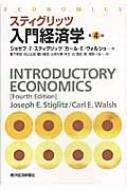 スティグリッツ入門経済学