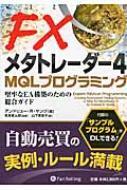 FXメタトレーダー4 MQLプログラミング 堅牢なEA構築のための総合ガイド ウィザードブックシリーズ