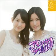 アイシテラブル! (+DVD)【TYPE-A】