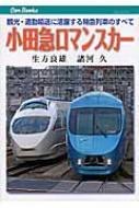 小田急ロマンスカー 観光・通勤輸送に活躍する特急列車のすべて キャンブックス