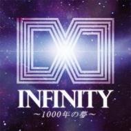 INFINITY 〜1000年の夢〜(Animelo Summer Live 2012 -INFINITY∞-テーマソング)