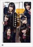 SKE48 Photobook Houkago, Nijigen Doukoukai