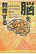 脳を教育する