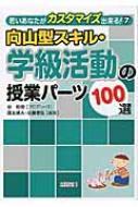 向山型スキル・学級活動の授業パーツ100選 若いあなたがカスタマイズ出来る!